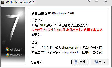 win7 activation(win7激活工具) V1.7