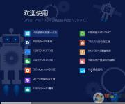 Win7 64位旗舰版iso_Ghost Win7 64位好用装机版V2017.04