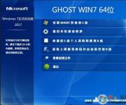 GHOST WINDOWS7 64位正式优化版V2017.06(高速免激活)