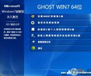 永久激活Ghost Windows7破解版64位旗舰版ISO V2017