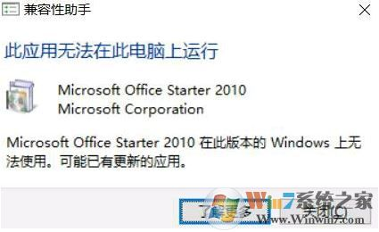 office starter windows 7