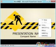 PowerPoint Viewer 2010(PPT播放器)官方免费版
