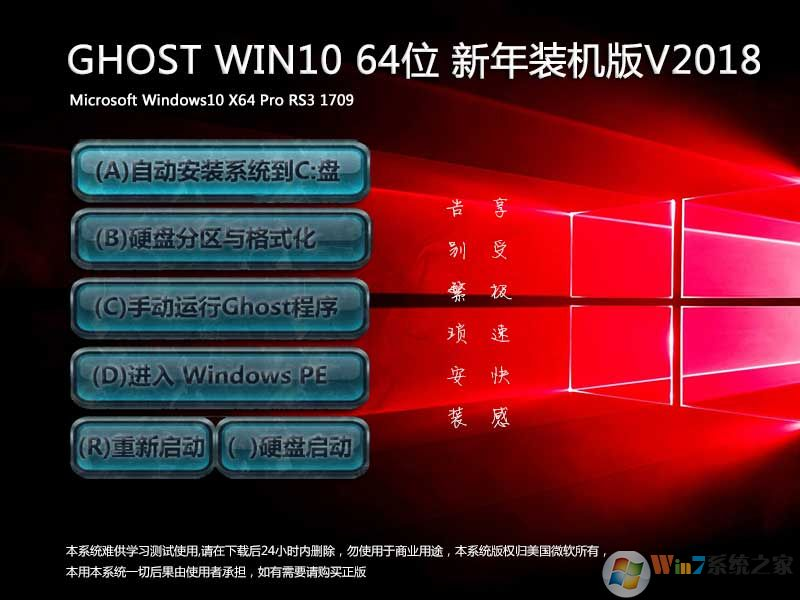 Win10 Ghost 64位新年高速装机版V2018(Windows 10 16299专业版)