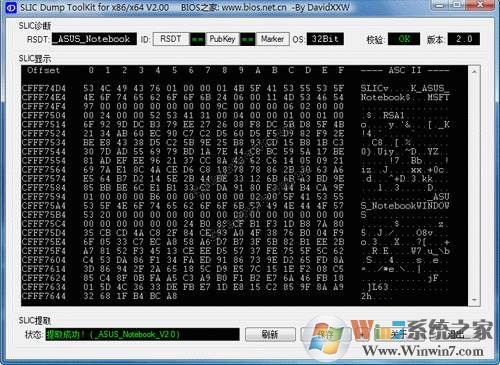 SLIC Dump Toolkit(BIOS SLIC版本查看和提取) v3.2中文绿色版