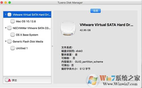 Tuxera NTFS for Mac(MAC读写NTFS磁盘工具)v2018破解版