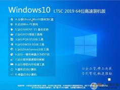 装机精品GHOST WIN10 LTSC 64位 2019装机版(免激活)