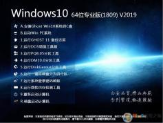 GHOST WIN10 1809 RS5专业版系统(免激活)V2019