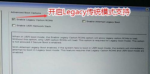 Enable legacy option roms选项打勾