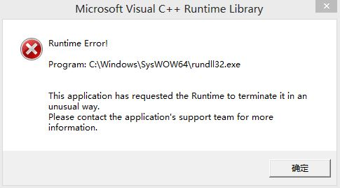 Win7开机program:c:\windows\syswow64\rundll32.exe的解决方法
