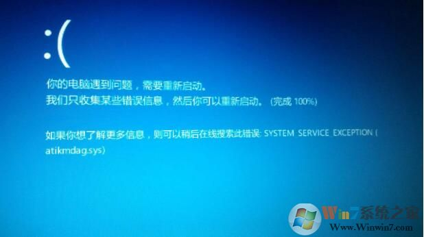 Win10蓝屏system_service_exception(hardwareprotect_x64.sys)解决方法
